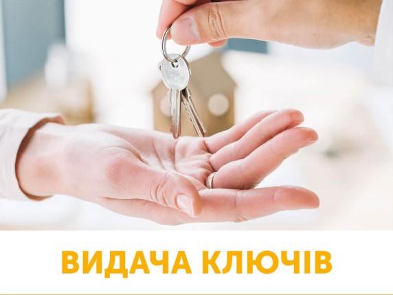 Выдача ключей в домах по адресу Зеленая 12 и Зелена 12А